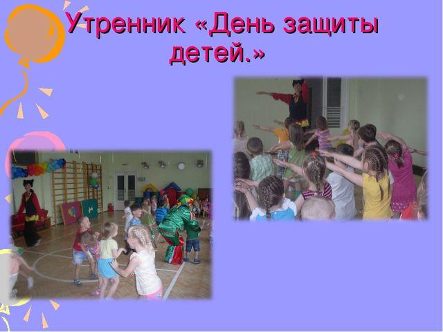 Утренник «День защиты детей.»