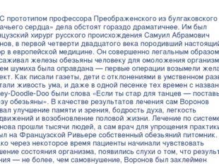Спрототипом профессора Преображенского избулгаковского «Собачьего сердца» д