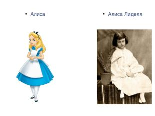 Алиса Алиса Лиделл
