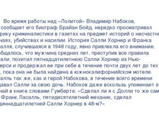 Вовремя работы над«Лолитой» Владимир Набоков, каксообщает его биограф Брай