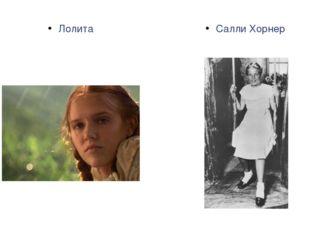 Лолита Салли Хорнер