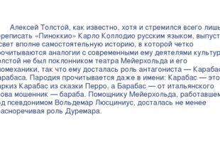 Алексей Толстой, какизвестно, хотя истремился всего лишь переписать «Пинокк
