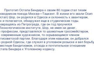 Прототип Остапа Бендера ксвоим 80годам стал тихим проводником поезда Москва
