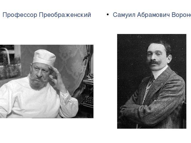 Профессор Преображенский Самуил Абрамович Воронов