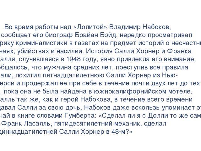 Вовремя работы над«Лолитой» Владимир Набоков, каксообщает его биограф Брай...