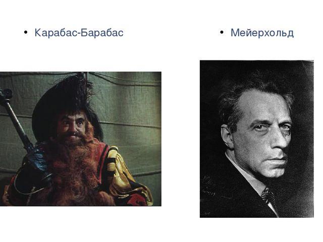 Карабас-Барабас Мейерхольд