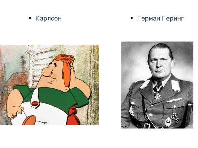 Карлсон Герман Геринг