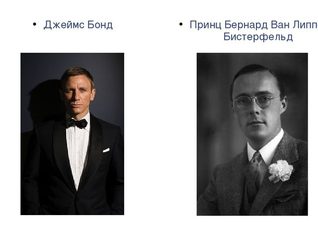 Джеймс Бонд Принц Бернард Ван Липпе-Бистерфельд