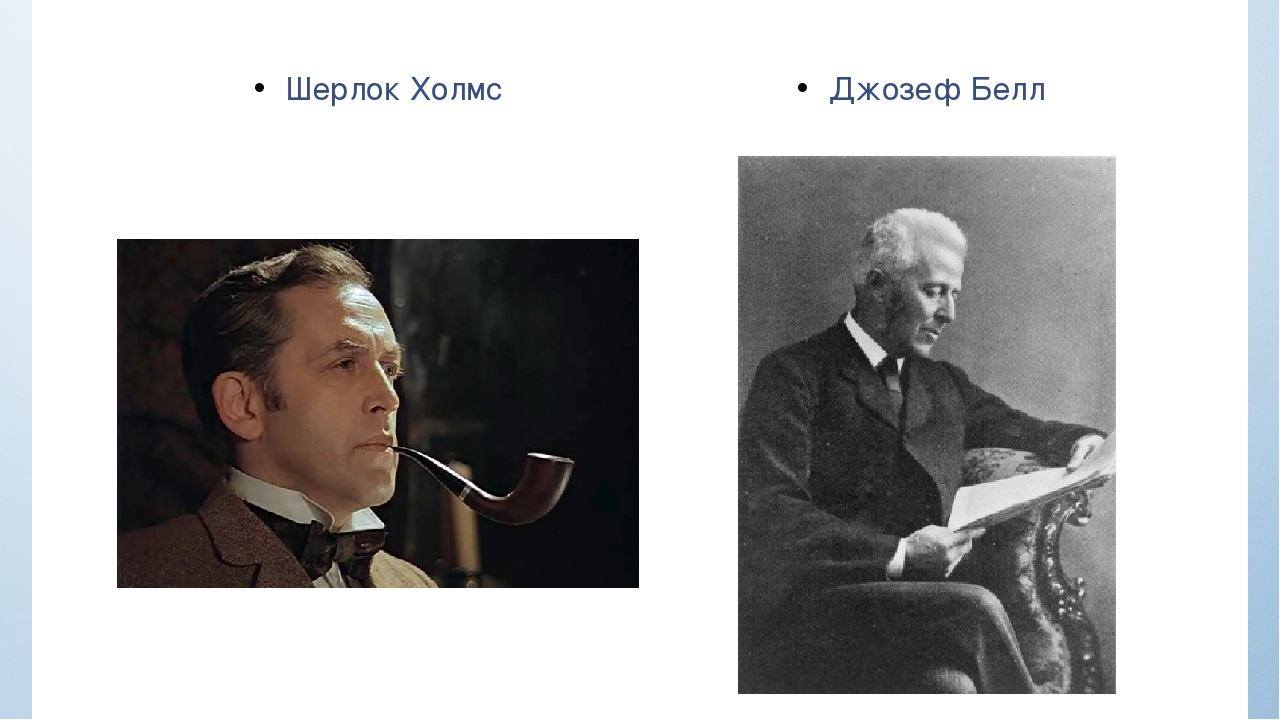 Шерлок Холмс Джозеф Белл