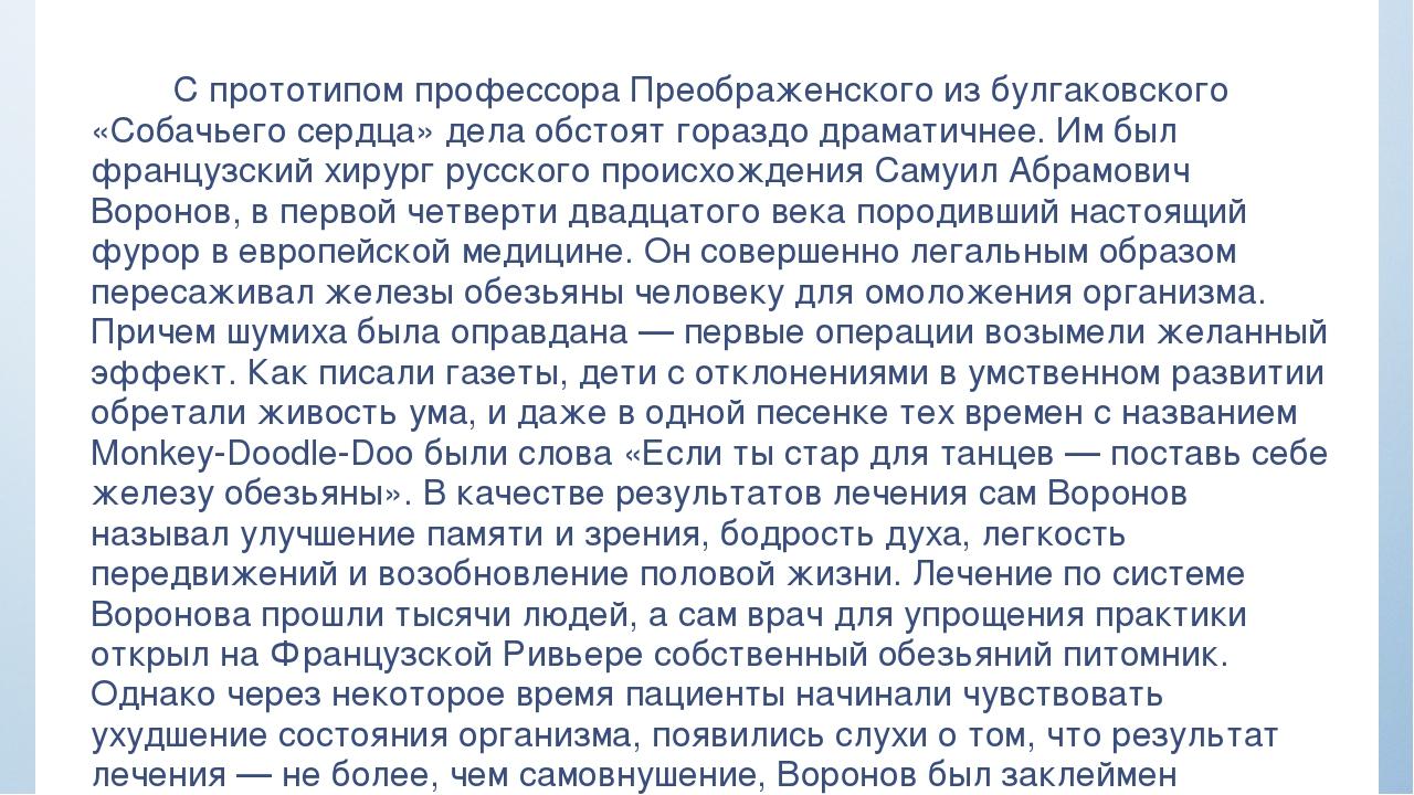 Спрототипом профессора Преображенского избулгаковского «Собачьего сердца» д...