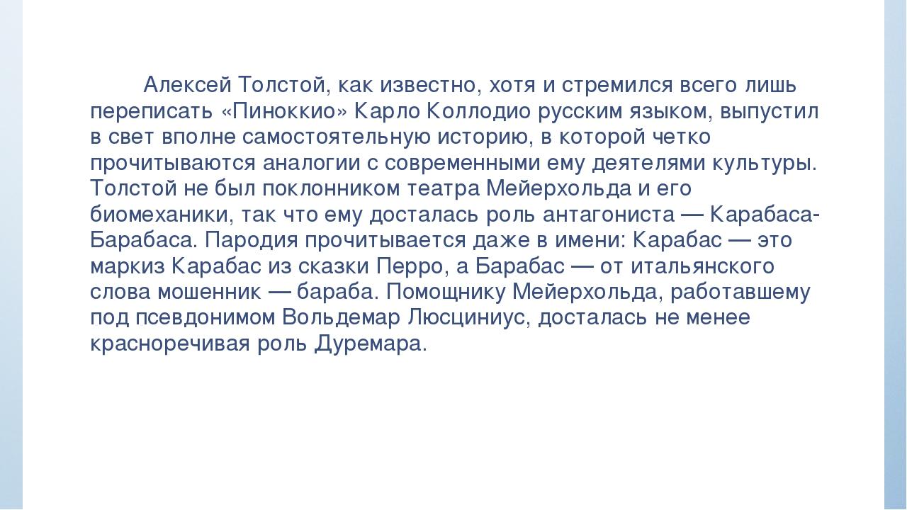 Алексей Толстой, какизвестно, хотя истремился всего лишь переписать «Пинокк...