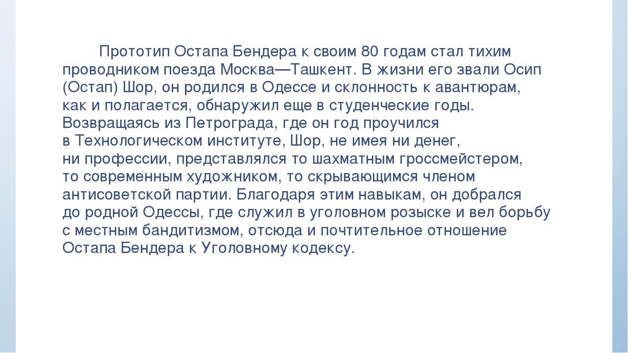 Прототип Остапа Бендера ксвоим 80годам стал тихим проводником поезда Москва...