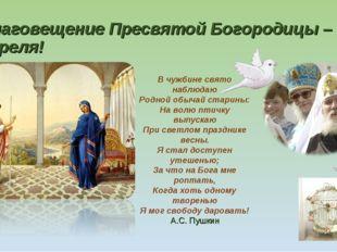 Благовещение Пресвятой Богородицы – 7 апреля! В чужбине свято наблюдаю Родной