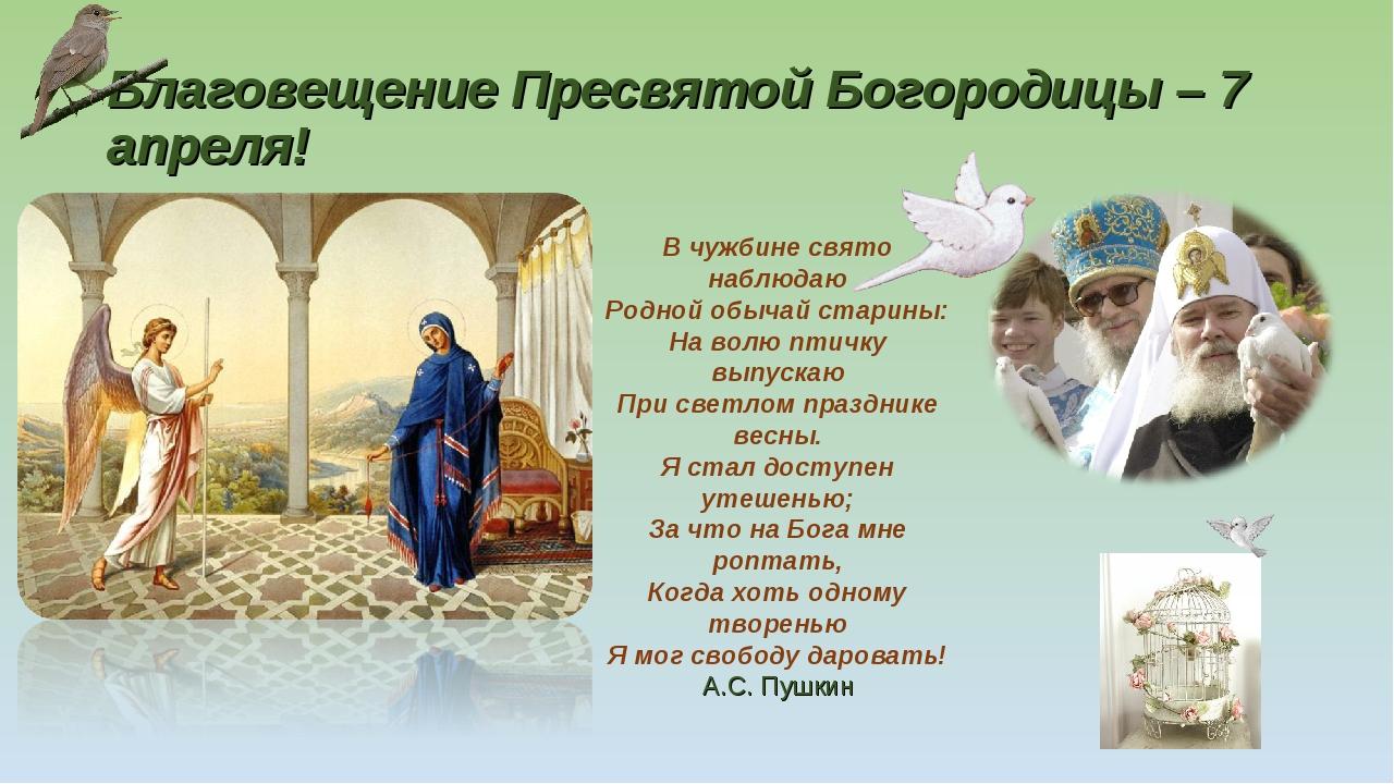 Благовещение Пресвятой Богородицы – 7 апреля! В чужбине свято наблюдаю Родной...