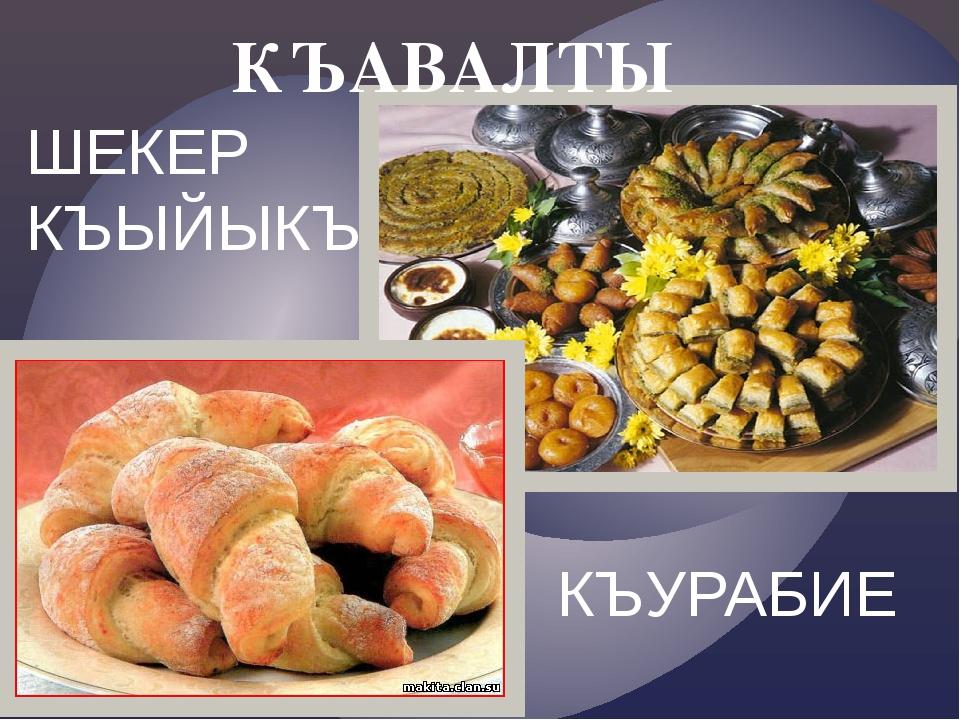 КЪУРАБИЕ ШЕКЕР КЪЫЙЫКЪ КЪАВАЛТЫ