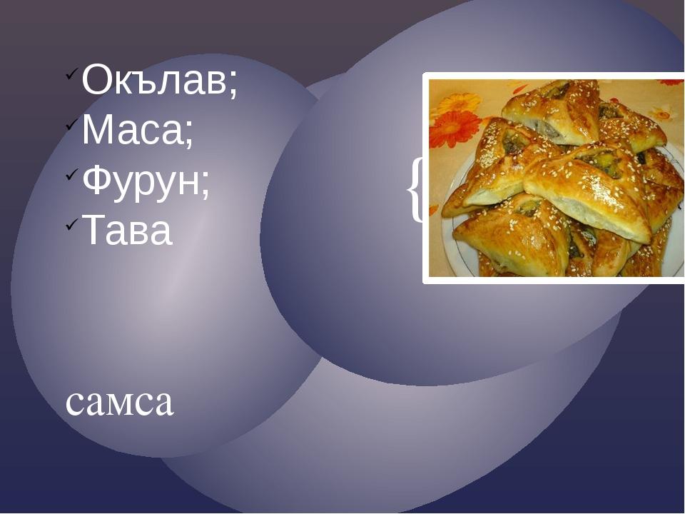 самса Окълав; Маса; Фурун; Тава {