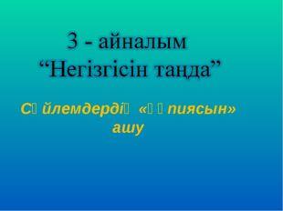 Сөйлемдердің «құпиясын» ашу