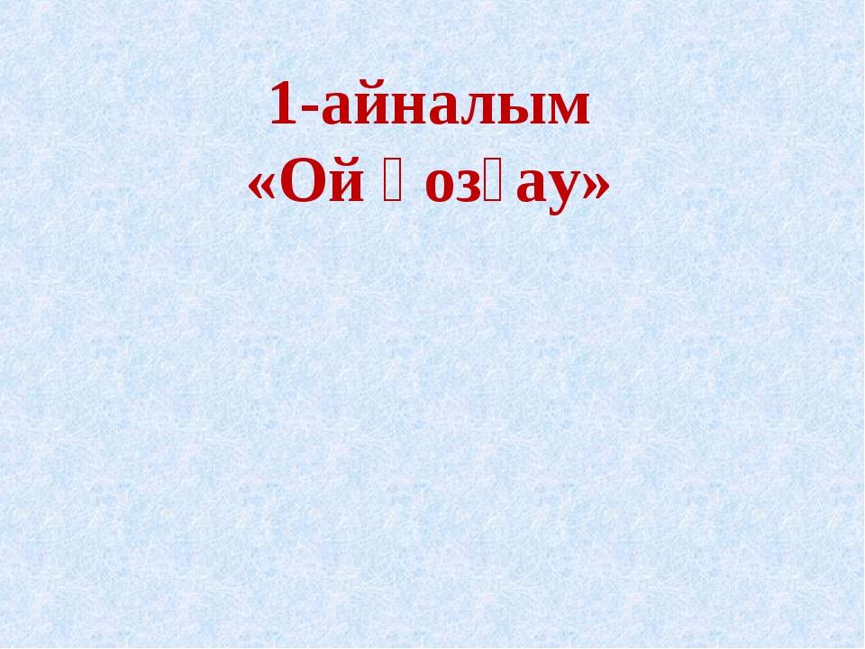 1-айналым «Ой қозғау»