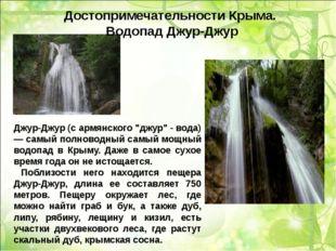 """Джур-Джур (с армянского """"джур"""" - вода) — самый полноводный самый мощный водоп"""