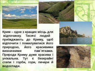 Крим – одне з кращих місць для відпочинку. Тисячі людей приїжджають до Криму,