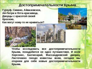 Чтобы исследовать все достопримечательности Крыма, понадобится не одно путеше
