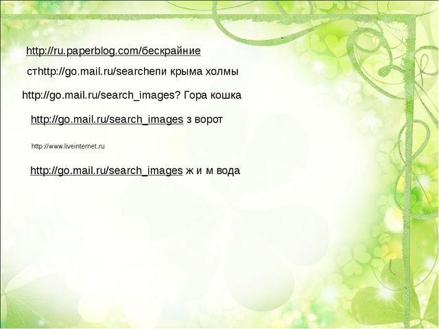 http://ru.paperblog.com/бескрайние стhttp://go.mail.ru/searchепи крыма холмы...