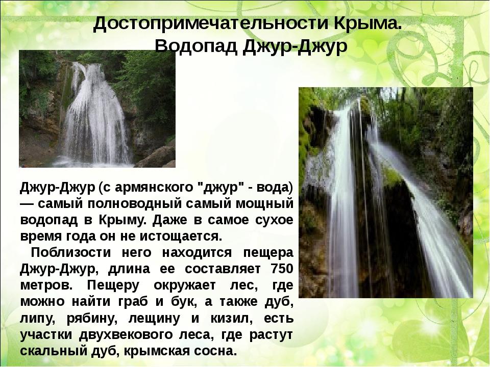 """Джур-Джур (с армянского """"джур"""" - вода) — самый полноводный самый мощный водоп..."""