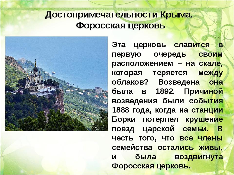 Эта церковь славится в первую очередь своим расположением – на скале, которая...