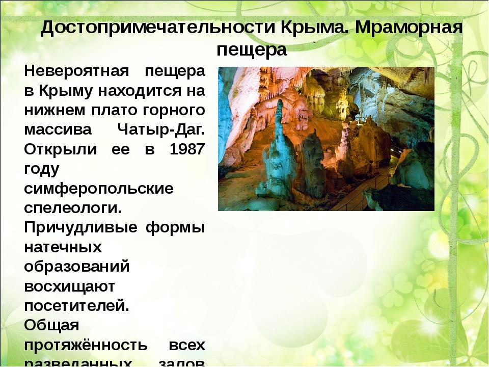 Невероятная пещера в Крыму находится на нижнем плато горного массива Чатыр-Да...