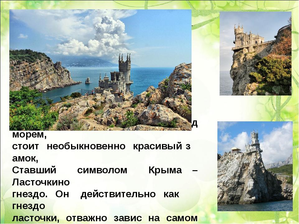 На Аврориной скале, нависая над морем, стоит необыкновенно красивый з амок, С...