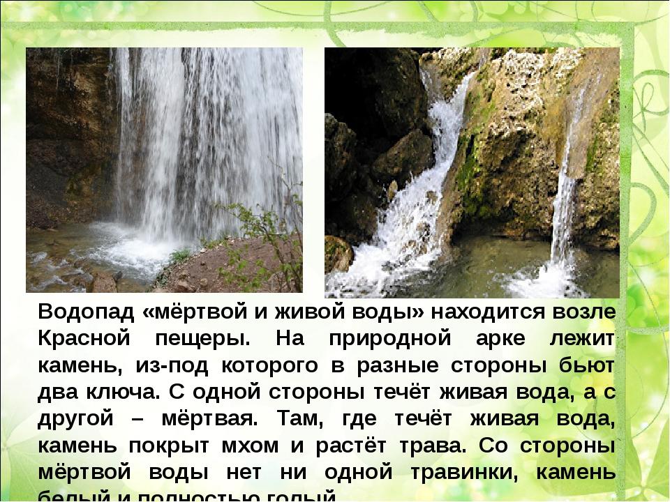 Водопад «мёртвой и живой воды» находится возле Красной пещеры. На природной а...