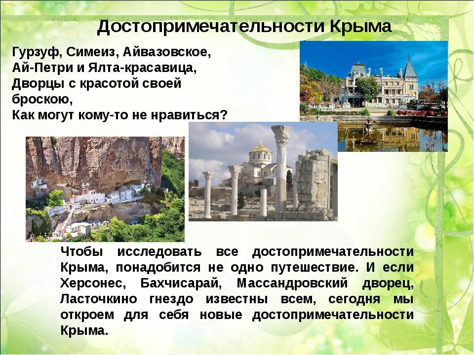 Чтобы исследовать все достопримечательности Крыма, понадобится не одно путеше...