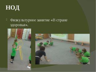 НОД Физкультурное занятие «В стране здоровья».