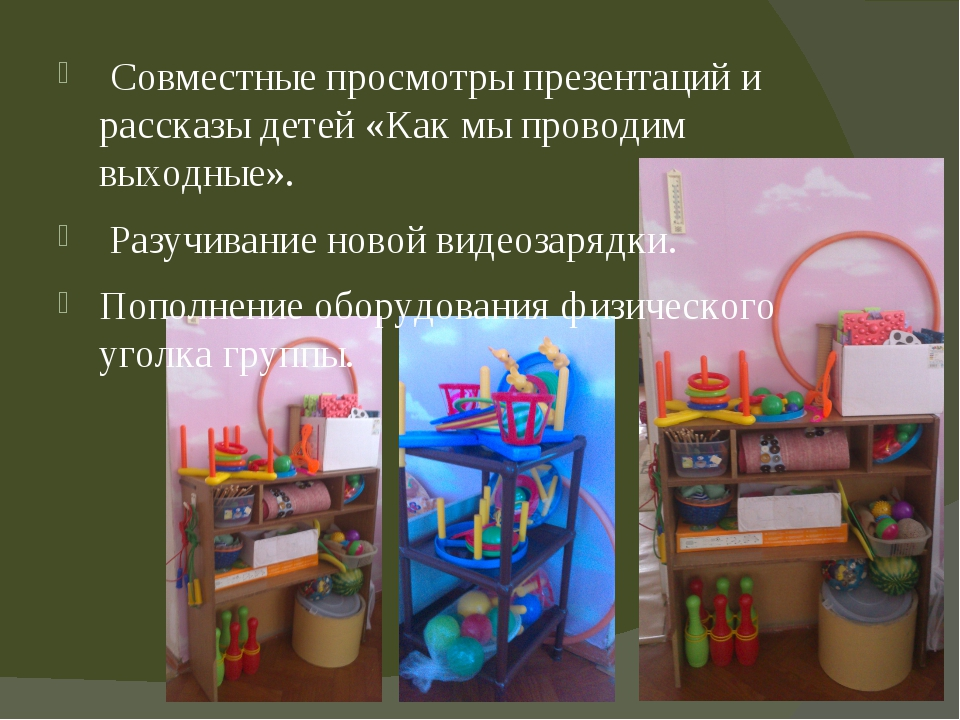 Совместные просмотры презентаций и рассказы детей «Как мы проводим выходные»...