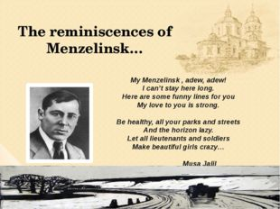 The reminiscences of Menzelinsk… My Menzelinsk , adew, adew! I can't stay her