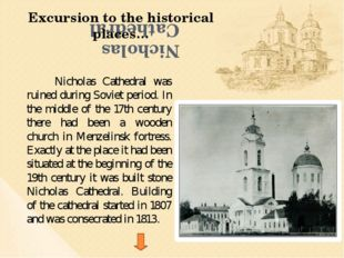 Nicholas Cathedral Nicholas Cathedral was ruined during Soviet period. In the