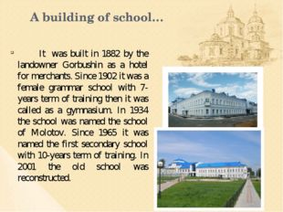 A building of school… It was built in 1882 by the landowner Gorbushin as a