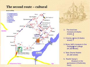The second route – cultural route… 1. The local lore museum (K.Marks street);