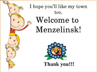 I hope you'll like my town too. Welcome to Menzelinsk! Thank you!!!
