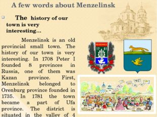 A few words about Menzelinsk The history of our town is very interesting… Me