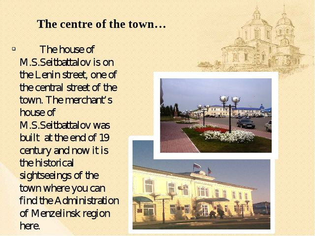 The house of M.S.Seitbattalov is on the Lenin street, one of the central str...