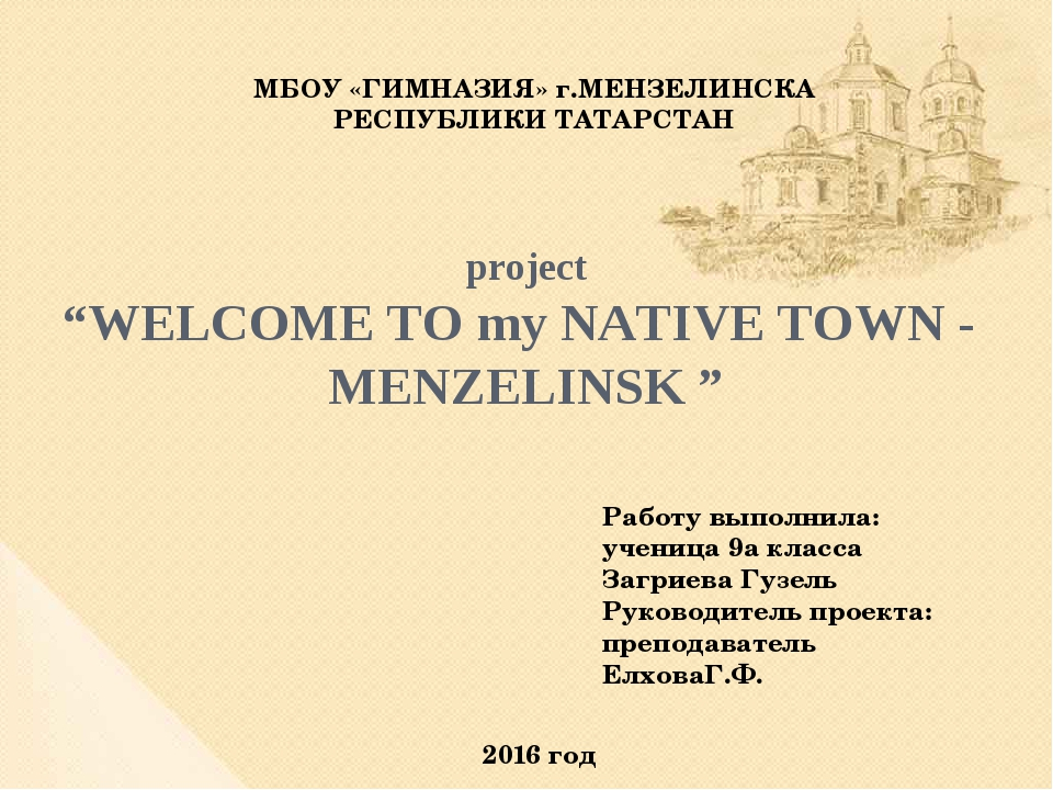"project ""WELCOME TO my NATIVE TOWN - MENZELINSK "" МБОУ «ГИМНАЗИЯ» г.МЕНЗ..."