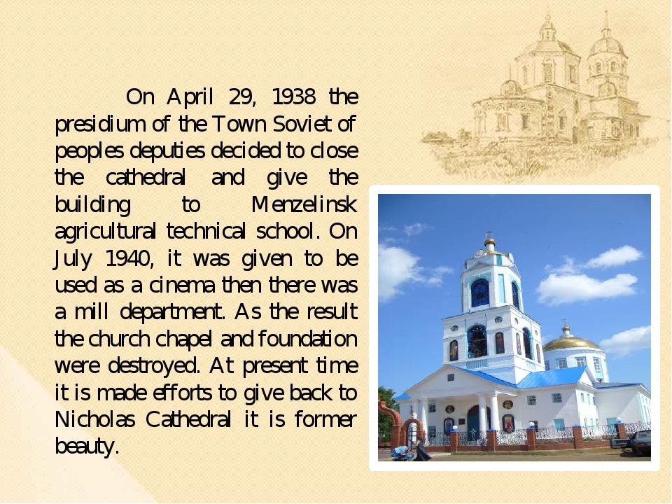 On April 29, 1938 the presidium of the Town Soviet of peoples deputies decid...