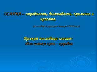 ОСАНКА – стройность, величавость, приличие и красота. (из словаря русского яз