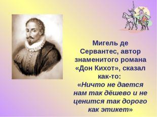 Мигель де Сервантес, автор знаменитого романа «Дон Кихот», сказал как-то: «Ни