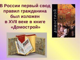 В России первый свод правил гражданина был изложен в XVII веке в книге «Домос