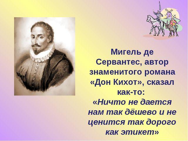 Мигель де Сервантес, автор знаменитого романа «Дон Кихот», сказал как-то: «Ни...
