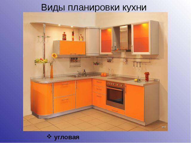 Виды планировки кухни угловая