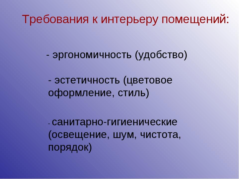 Требования к интерьеру помещений: - эргономичность (удобство) - санитарно-гиг...