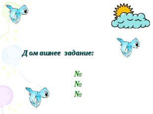 Домашнее задание: № № №
